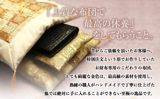 c85586d33d1b 手作り財布・布団の色!効果は嘘で効かないのか口コミ・評判を検証して ...
